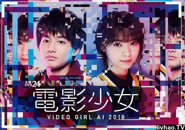 电影少女~VIDEO GIRL AI 2018~